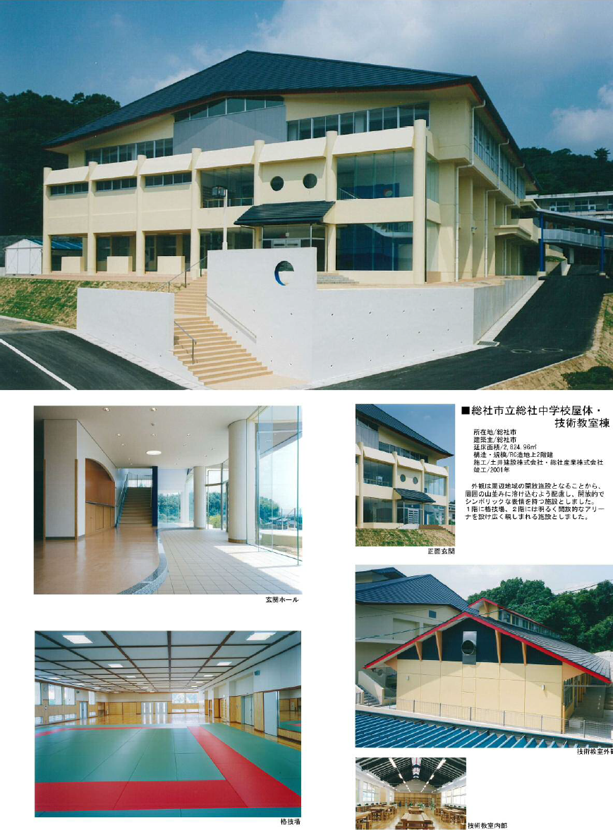 5総社市立総社中学校屋体技術教室棟