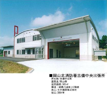 8岡山北消防署吉備中央出張所