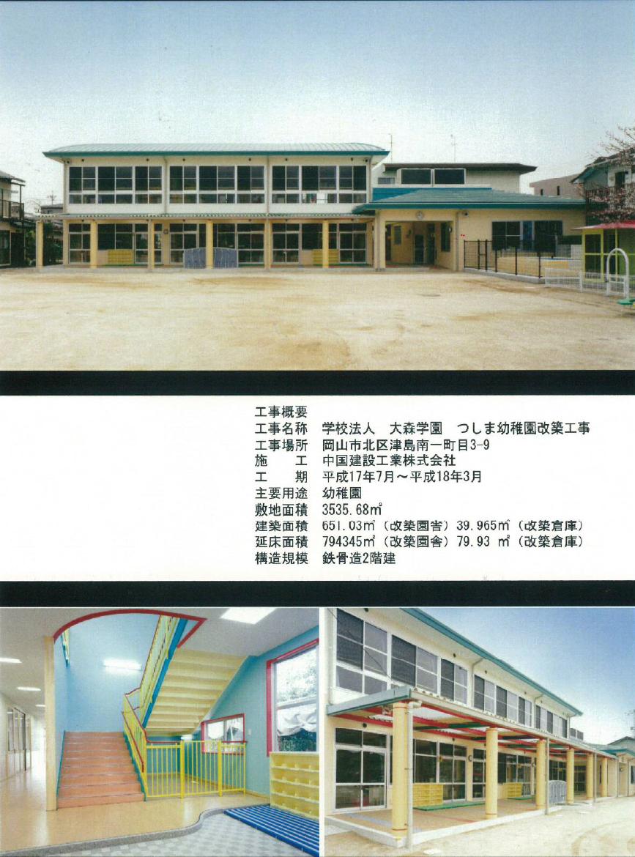12つしま幼稚園改築工事 (1)