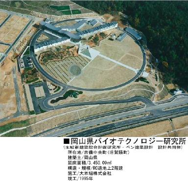 9岡山県バイオテクノロジー研究所