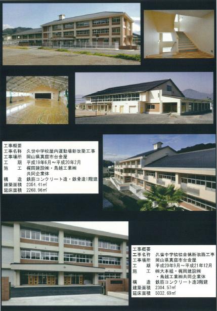 13久世中学校屋内運動場校舎新改築工事