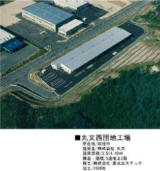 16丸文西団地工場