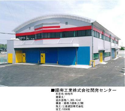 18陽南工業株式会社開発センター