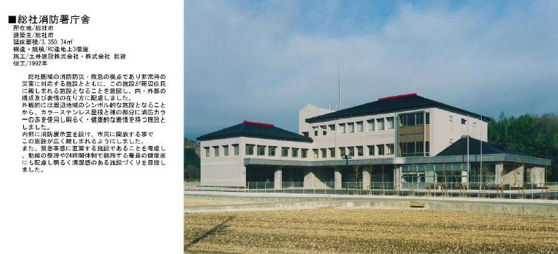 6総社市消防署庁舎